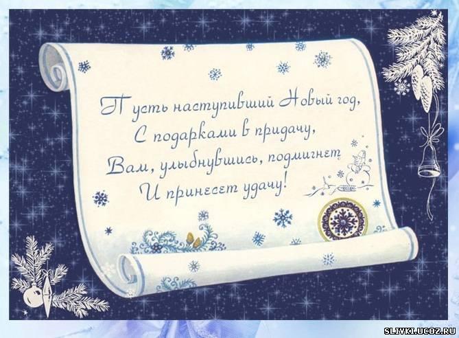 Поздравление слова с новым годом